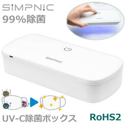 SIMP紫外線除菌ボックスマスク除菌ケースUVC-100LED深紫外線で99%のマスクの除菌と乾燥小型軽量携帯に最適ホワイトマスク除菌マスクスマートフォン、アクセサリーの除菌RoHS2