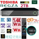 【新4K衛星放送BS・110度CS4K対応】TOSHIBA REGZA レグザ 2TB 2番組同時録画 4K対応 時短 HDMI LAN 無線LAN USB端子 薄型 ハードディスクレコーダー ダビング みるコレ搭載 W録対応 時短で見る D-4KWH209 D4KWH209・・・