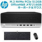 Office搭載 HP 省スペース デスクトップ 新品 本体 ProDesk 600 G5 SF 6DX60AV-DIYT Win10 Pro 64bit Core i5 16GB M.2 NVMe PCIe 512GB Displayport
