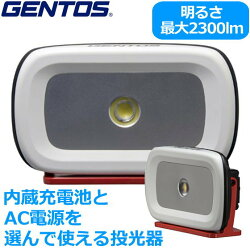 ジェントス投光器LEDライト電池式充電式最大2300ルーメン点灯時間最大6時間耐塵IP64準拠2m落下耐久Ganz投光器シリーズGENTOSGZ-302GZ302