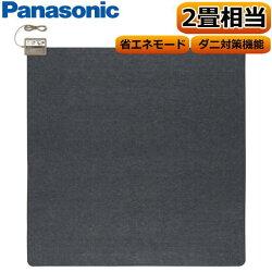 ★PanasonicDC-2NKM着せかえカーペット用ヒーター2畳相当ホットカーペット