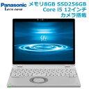 【SSD256GB搭載/8GB/Corei5-8365U vPro搭載】Panasonic パナソニック ノートパソコン タブレットモード ノートPC 本体 Win10Pro 12型 Core i5 vPro 8GB SSD 256GB 無線LAN 顔認証対応カメラ Let'sNote レッツノート CF-QV8TDAVS シルバー QV8TDAVSの商品画像
