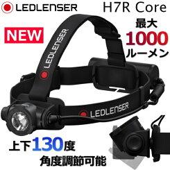 【新製品H8R後継機種】7年保証レッドレンザーH7Rcore充電式ヘッドライト明るさ最大1000ルーメン照射距離最大250m防塵防水IP67最大点灯時間65時間130度角度調整可能H7RCore502122ヘッドライトLEDLENSER