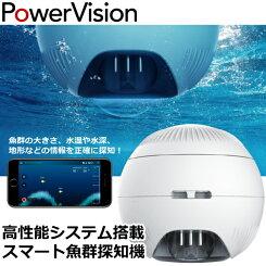 パワーヴィジョンPowerSeekerスマート魚群探知機水に浮く0.6-80m集魚灯スマホ釣り魚群探知機初心者小型PowerVisionPSE20