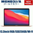 2020年11月17日発売モデル Apple MacBook Air 13.3型 M1チップ 8コア SSD 256GB メモリ8GB 13.3型 ゴールド MGND3J/A Retinaディスプレイ