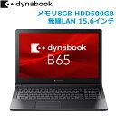 WEBカメラ内蔵 dynabook ノートパソコン Win1