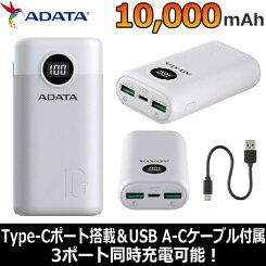 ADATAモバイルバッテリー大容量10000mAHPD対応USBType-C急速充電3ポートデジタルディスプレイ防災天災水害災害停電AP10000QCD-DGT-CBKAP10000QCD-DGTAP10000QCDDGTブラック