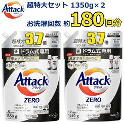 アタックZERO(ゼロ)洗濯洗剤液体ドラム式専用ワンハンドプッシュ本体380g×10個