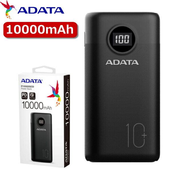ADATAモバイルバッテリー大容量10000mAHPD対応USBType-C急速充電3ポートバッテリー残量インジケーター%表示防