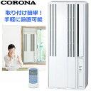 【取付簡単】コロナ 窓用エアコン ウインドエアコン 冷房専用 4〜7畳 低振動設計 エアコン 窓用 静音 CORONA CW-1621 CW1621
