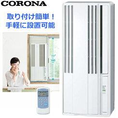 コロナ窓用エアコンウインドウエアコン冷房専用取付簡単換気機能マイナスイオン発生機能CORONACW-1621CW1621