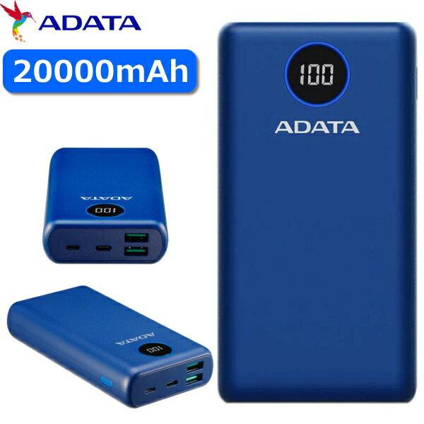 ADATAモバイルバッテリー大容量20000mAHPD対応USBType-C急速充電3ポートバッテリー残量インジケーター%表示防