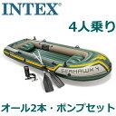 INTEX Seahawk4 ゴムボート 4人乗り オール2本 ポンプ付き 釣竿ホルダー付き シーフォーク シーホーク 4人用ゴムボート 4人乗り ゴムボート