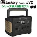 JVC Jackery ジャックリー ポータブル電源 JVC電源 BN-RB10-C 大容量 278,400mAh スマートフォン約50回充電 AC出力1,000W 残量表示5段階 充電時間約7.5時間 AC USB シガーソケットポート 3WAY電源 防災 災害 キャンプ アウトドア
