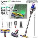 【国内正規品・2年保証】レーザー搭載 Dyson V12 D