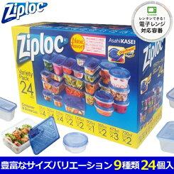 ジップロックZiplocバラエティーパック9種類24個入り韓国製コンテナー&スクリューロックタッパー