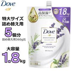 【詰め替え用の5個分の大容量】ダヴボディウォッシュ1.8kg詰め替え用高保湿ボタニカルオイル配合ボディソープDoveボタニカルセレクションラベンダーの香り