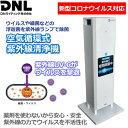 【最大100m3の空間除菌】 空気循環式紫外線清浄機 新型コ