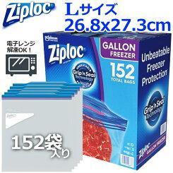 ジップロックジップロックフリーザーガロンバッグ大容量38枚/4箱計152枚冷凍保存用バッグZIPLOCFREEZERダブルジッパーZiploc食材保存旭化成