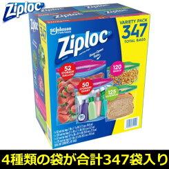 【4種類の袋が合計347袋入り】ジップロックZiplocバラエティパック袋大容量保存袋ダブルジッパー食材保存ガロンLクオートMサンドイッチSスナック
