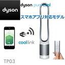 【Dyson Link アプリ対応・国内正規品・2年保証】 Dyson Pure Cool Link