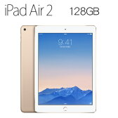 ★Apple アップル iPad Air2 MH1J2J/A Wi-Fiモデル 128GB ゴールド 9.7型 Retinaディスプレイ アイパッド エアー MH1J2JA