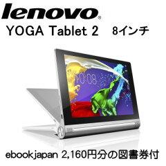 Lenovo レノボ YOGA Tablet 2-830L ヨガ タブレット S…