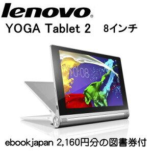 【レノボ】【あす楽】Lenovo レノボ YOGA Tablet 2-830L ヨガ タブレット SIM フリー 59428222 Android 4.4 8インチ液晶 本体【レノボ】