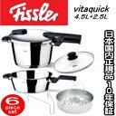 ★ Fissler フィスラー ビタクイック 圧力鍋 4.5...