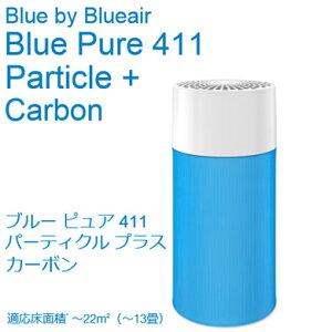 ★ブルーエアーBluePure411Particle+Carbonブルーピュア411パーティクルプラスカーボン空気清浄機適用床面積〜13畳ホワイト系コンパクトシンプルデザイン