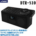 ★Aperia FUZE DTR-S10BK ブラック ブルートゥース送受信機搭載 FMワイドラジオ付 テレビリモコンお手元スピーカー Bluetooth ワイヤレス接続 DTRS10 DTR-S10-BK