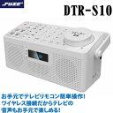 ★Aperia FUZE DTR-S10W ホワイト ブルートゥース送受信機搭載 FMワイドラジオ付 テレビリモコンお手元スピーカー Bluetooth ワイヤレス接続 DTRS10
