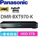 【送料無料】【新品】DMR-BXT970-K PANASONIC パナソニック DIGA ディーガ 5TB HDD内蔵 ハイビ...