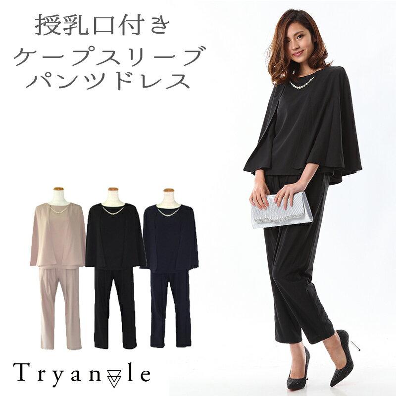 TRYANGLE(トライアングル)『ケープスリーブパンツドレスパールネックレス付』