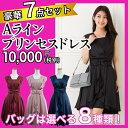 【福袋】パーティードレス 大きいサイズ 小さいサイズ ドレス...