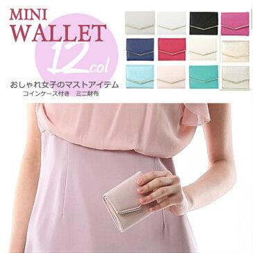 ミニ財布 手のひらサイズ ミニ財布 小さい シンプル コンパクト レディース 小銭入れ カード コインケース 財布 二つ折り 三つ折り 薄い 極小 パーティードレス
