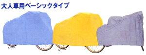 ブリヂストンC−EVAサイクルカバー大人車用