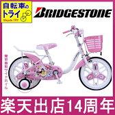 ブリヂストン ディズニープリンセス 14インチ NPR14 【2012年モデル】【完全組立済 自転車】