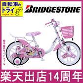 ブリヂストン ディズニープリンセス 16インチ NPR16 【2012年モデル】【完全組立済 自転車】