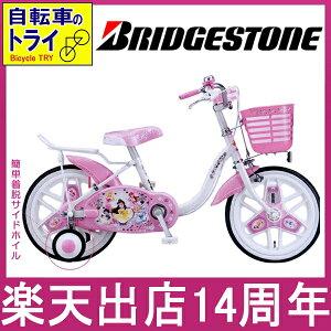 ブリヂストンディズニープリンセス18インチNPR18【2012年モデル】【完全組立済自転車】