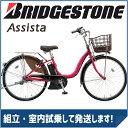 即納可能 ブリヂストン アシスタDX A4DC37 E.Xディープピンク 24インチ 電動自転車 電動アシスト自転車 【2017年モデル】【完全組立済自転車】
