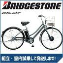 ブリヂストン アルベルトe B300 AL7B37 M.スパークルシルバー 27インチL型 5段変速 電動自転車 電動アシスト自転車 【2017年モデル】【完全組立済自転車】