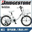 ブリヂストン(BRIDGESTONE) 子供用自転車 ビッケ(bikke) m BK16 E.YBKホワイト 16インチ 【2017年モデル】【完全組立済自転車】