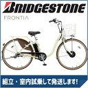 ブリヂストン フロンティアロング F6LB47 E.Xクリームアイボリー 26インチ 電動自転車 電動アシスト自転車 【2017年モデル】【完全組立済自転車】