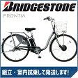 【楽天ポイントアッププログラム開催中!】ブリヂストン(BRIDGESTONE) フロンティアロング F6LB47 M.XHスパークルシルバー 26インチ 電動自転車【2017年モデル】【完全組立済自転車】