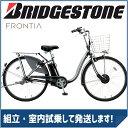 ブリヂストン フロンティアロング F6LB47 M.XHスパークルシルバー 26インチ 電動自転車 電動アシスト自転車 【2017年モデル】【完全組立済自転車】