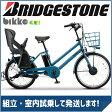 ブリヂストン(BRIDGESTONE) bikke GRI(ビッケグリ) BG0B36 E.Xリバーブルー 電動自転車【2016年モデル】