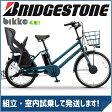 【楽天ポイントアッププログラム開催中!】ブリヂストン(BRIDGESTONE) bikke GRI(ビッケグリ) BG0B36 E.Xディープグリーン 電動自転車【2016年モデル】
