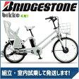 【楽天スーパーポイントアッププログラム開催中】ブリヂストン(BRIDGESTONE) bikke GRI(ビッケグリ) BG0B36 E.XBKホワイト 電動自転車【2016年モデル】