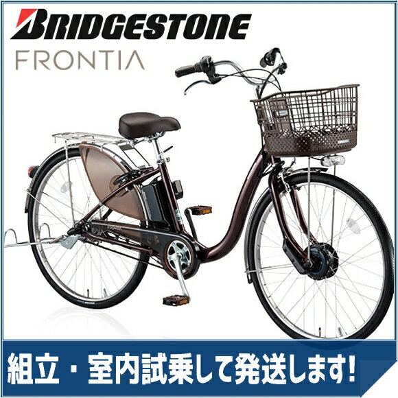 電動自転車 ブリヂストン フロンティア F6AB27 F.Xカラメルブラウン 26インチ 電動アシスト自転車【2017年モデル】:自転車のトライ